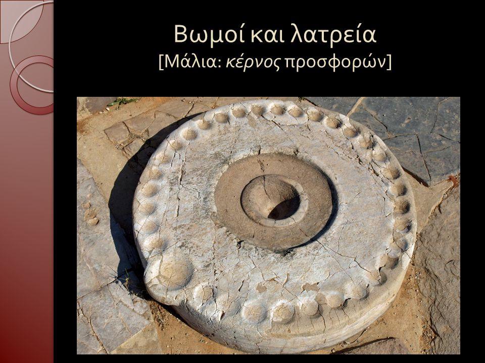 Βωμοί και λατρεία [Μάλια: κέρνος προσφορών]